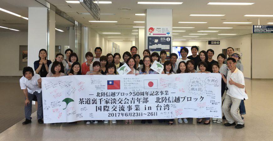 北陸信越ブロック50周年記念 国際交流事業 in 台湾