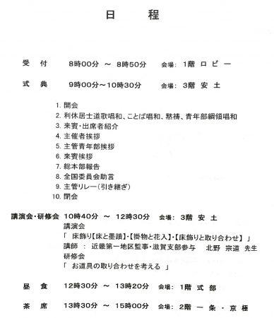 プログラム 近畿第一ブロック研修会 参加報告